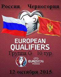 Футбол. Чемпионат Европы 2016. Квалификация (10-й тур, группа G) Россия - Черногория