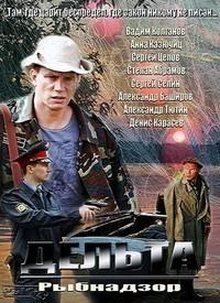 Дельта / Рыбнадзор (2 сезон: 1-16 серии из 24)