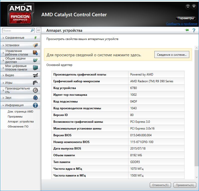 Скачать Старые драйвера AMD