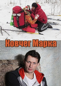 Ковчег Марка (1-4 серия из 4)