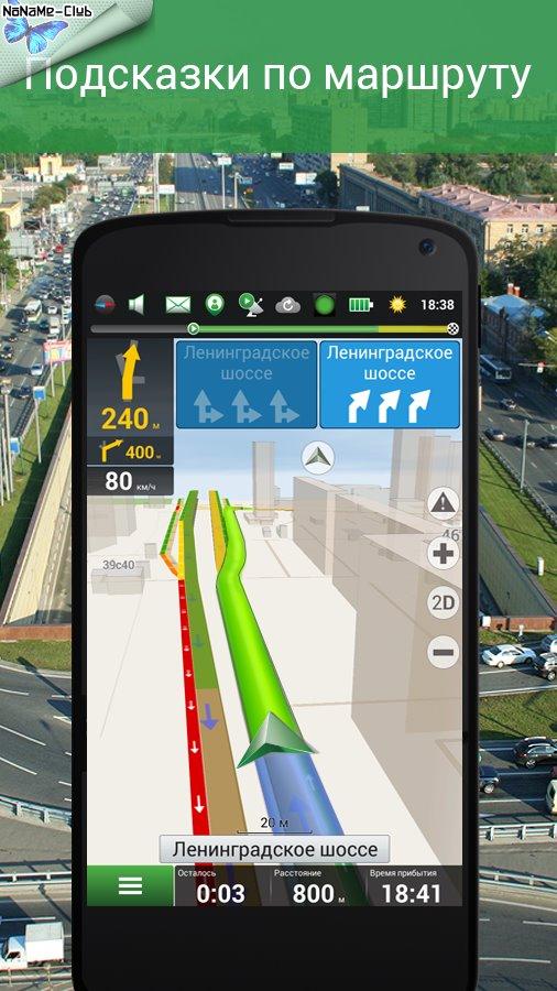Скачать Навител Навигатор / Navitel Navigator версия 9 6