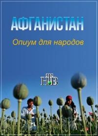 Афганистан. Опиум для народов