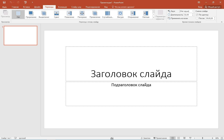 Как в презентации сделать так, чтобы слайды переключались 29