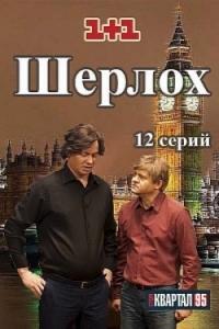 Шерлох / Шерлок (1-9 серии из 12)