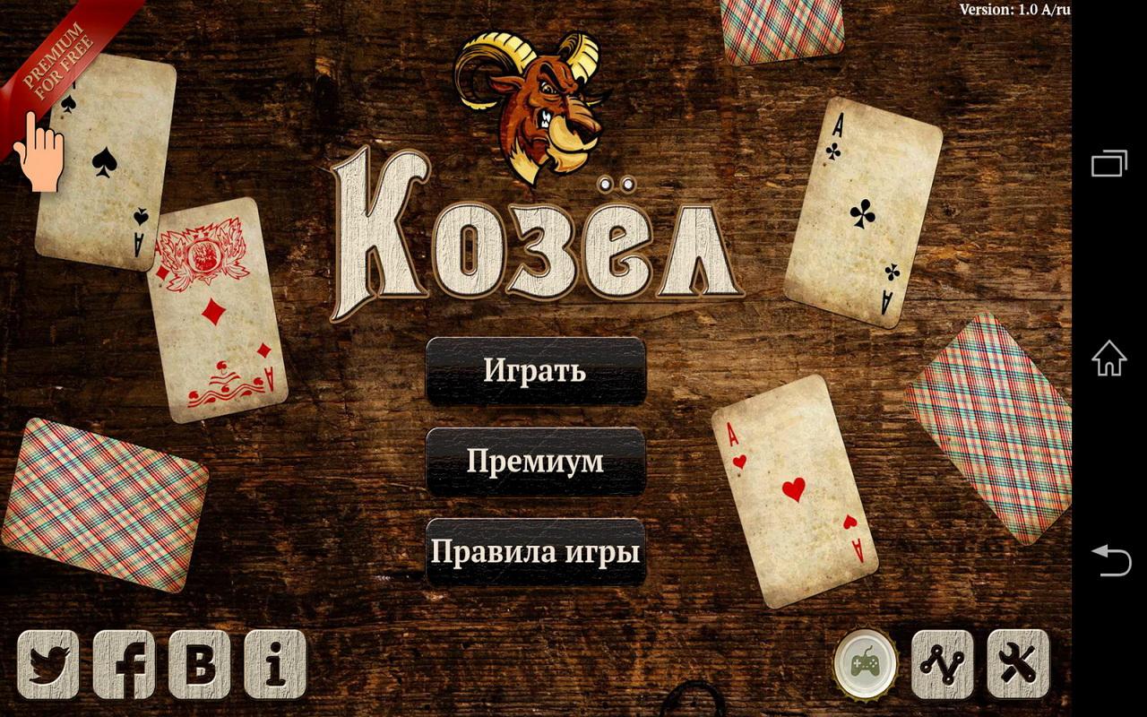 kozel-kartochnaya-igra