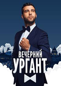 Вечерний Ургант (Эфир от 30.10.2015) (Рэйф Файнс, Тимати)