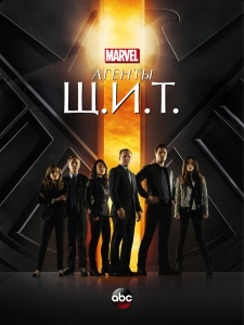 Агенты «Щ.И.Т.» / Marvel's Agents of S.H.I.E.L.D. (3 сезон: 1-22 серии из 22) | HamsterStudio