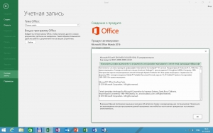 Microsoft Office 2016 Install v4.0 by Ratiborus [Multi/Ru]
