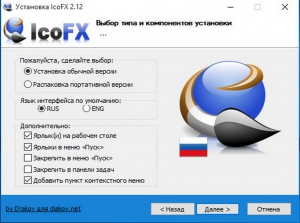 IcoFX 2.12 RePack (& Portable) by D!akov [Multi/Ru]