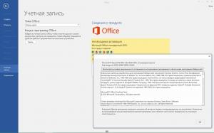 Оригинальные Microsoft Office 2016 Standard VL 16.0.4266.1001 (x86/x64) [Ru]