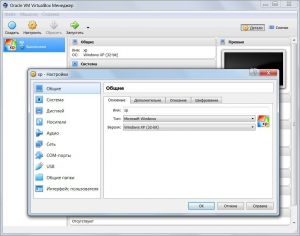 VirtualBox 5.0.6 r103037 Final + Extension Pack [Multi/Ru]
