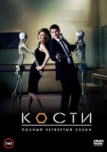 Кости / Bones (11 сезон: 1-22 серия из 22)   ColdFilm