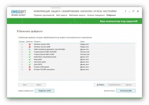 Emsisoft Internet Security 10.0.0.5735 Final [Multi/Ru]