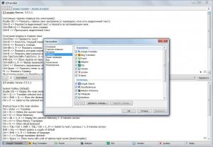 QTranslate 5.5.1.1 + Portable [Multi/Ru]