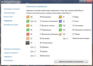 Start Menu X 5.65 Free [Multi/Ru]