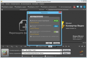Movavi Video Converter 16.0.0 RePack by KpoJIuK [Multi/Ru]