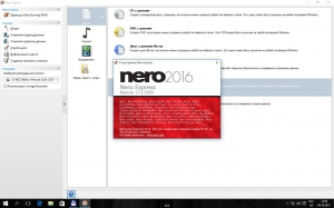 Nero Burning ROM 2016 17.0.5000 Portable by PortableWares (04.10.2015) [Multi/Ru]