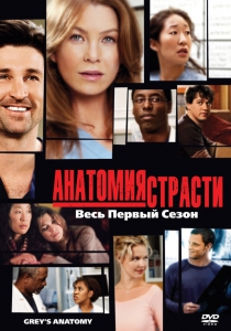 Анатомия Грей / Анатомия страсти / Grey's Anatomy (12 сезон 1-24 серии из 24) | BaibaKo