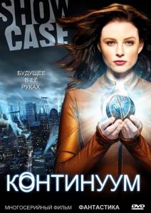 Континуум / Continuum (4 сезон: 1-6 серии из 6) | LostFilm
