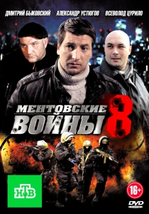 Ментовские войны 9 (1-16 серия из 16)
