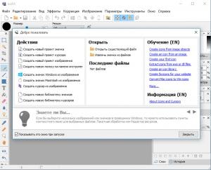 IcoFX 2.12.1 RePack (& Portable) by D!akov [Multi/Ru]