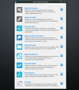 Right Click Enhancer Professional 4.3.7.0 + Portable [Multi/Ru]