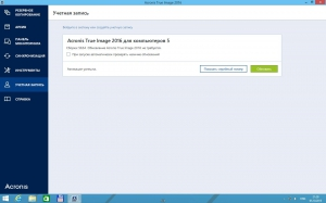 Acronis True Image 2016 19.0.5634 + Universal Restore + Media Add-ons [Multi/Ru]