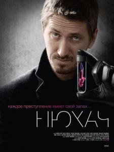 Нюхач (2 сезон 1-8 серии из 8)