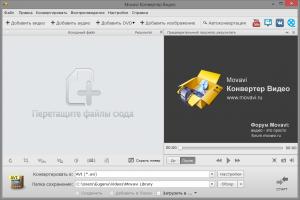 Movavi Video Converter 16.0.0 Portable by Valx [Ru]