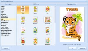 RonyaSoft Poster Designer 2.02.12 Portable by SoftProgram [Multi/Ru]