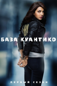 База Куантико / Quantico (1 сезон 1-2 серии из 13) | Alternative Production