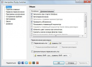 Punto Switcher 4.1.3 Build 536 Beta [Ru]