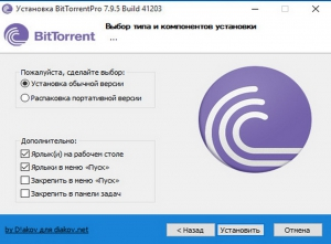 BitTorrent Pro 7.9.5 Build 41203 Stable RePack (& Portable) by D!akov [Multi/Ru]