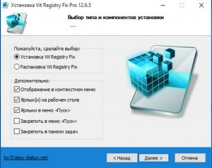Vit Registry Fix Pro 12.6.5 RePack (& Portable) by D!akov [Multi/Ru]