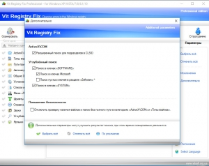 Vit Registry Fix Pro 12.6.5 RePack (& Portable) by D!akov [Multi/Ru]