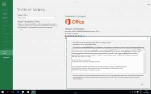 Microsoft Office 2016 Professional Plus 16.0.4266.1003 (x86/x64) by Ratiborus 4.4 [Ru/En]