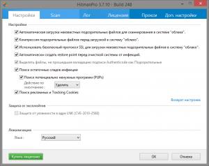 HitmanPro 3.7.10 Build 248 [Multi/Ru]