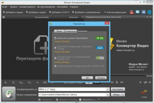 Movavi Video Converter 16.0.1 RePack by KpoJIuK [Multi/Ru]