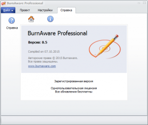 BurnAware Professional 8.5 Portable by PortableAppZ [Multi/Ru]