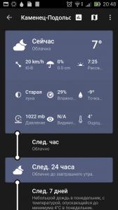 Weather Timeline - Forecast 1.5.4.5 [Ru/Multi]