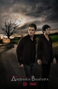 Дневники вампира / The Vampire Diaries (7 сезон 1-22 серия из 22)  | ColdFilm