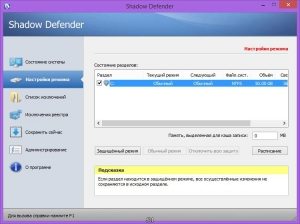 Shadow Defender 1.4.0.591 RePack by KpoJIuK [Ru/En]