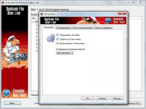 Duplicate File Remover 3.7.25 Build 0 RePack by D!akov [Ru/En]