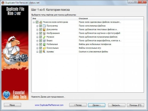 Duplicate File Remover 3.7.25 Build 0 RePack by D!akov [Ru/En]
