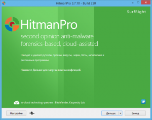 HitmanPro 3.7.10 Build 250 [Multi/Ru]