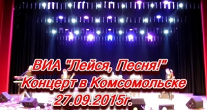 ВИА «Лейся,Песня» - Концерт в Комсомольске