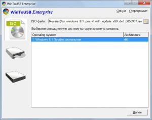 WinToUSB Enterprise 2.4 Final [Multi/Ru]