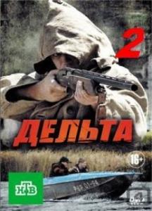 Дельта (Рыбнадзор) (2 сезон: 1-24 серия из 24)