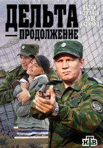 Дельта (Рыбнадзор) (2 сезон: 1-24 серии из 24)