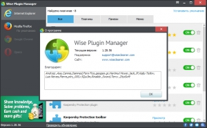 Wise Plugin Manager 1.28.56 [Multi/Ru]